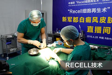 ReCell自体活性皮肤细胞移植.jpg