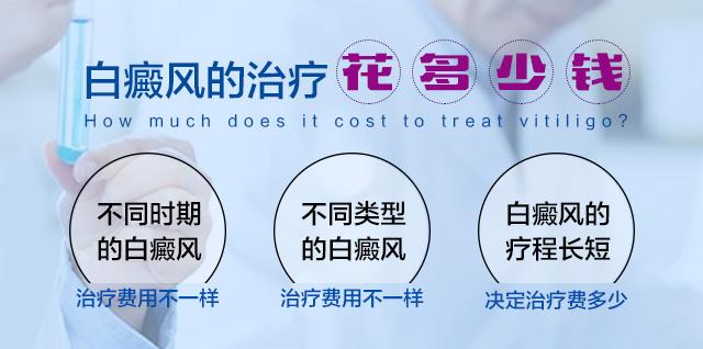 白癜风治疗花多少钱